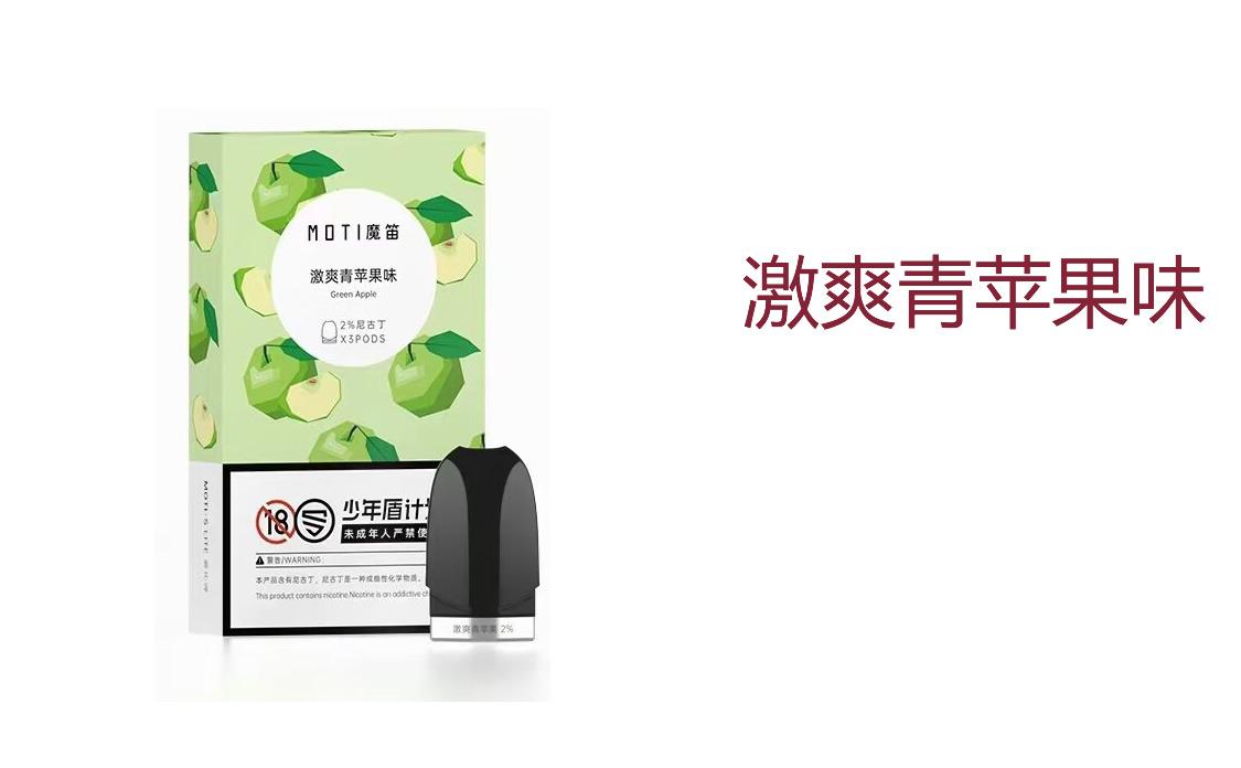 moti激爽青苹果味